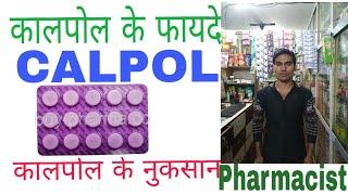 CALPOL effect and side effect (Hindi/Urdu)
