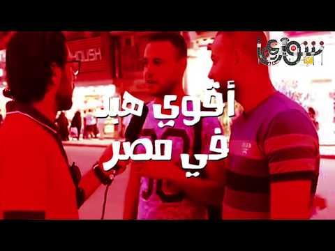 اقوي هبد في مصر .. عمرك شوفت جهاز الهبدميتر ؟!! مش هتبطل ضحك 😂😂
