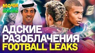 Кто тут крыса? Football Leaks разоблачил европейский футбол
