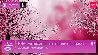 ЕВА: Еженедельные вопли об аниме. Выпуск 9.3