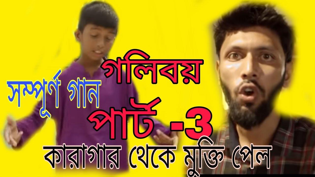 Download Gully Boy Part 3 (Official Music Video) | Rana | Tabib | Bangla Rap Song Dc Dramabaz 2019