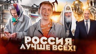 АфтерШок fakes или Прекрасная Россия Сергея Брекотина!