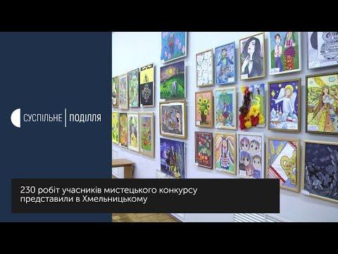 UA: ПОДІЛЛЯ: 230 робіт учасників мистецького конкурсу
