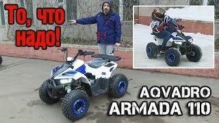 идеальный квадроцикл для детей от 4 до 12 лет  Aqvadro Armada 110 кубов