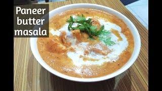 घऱ पर बनाये रेस्टोरेंट जैसा पनीर बटर मसाला | Restaurant Style Paneer Butter Masala Recipe |
