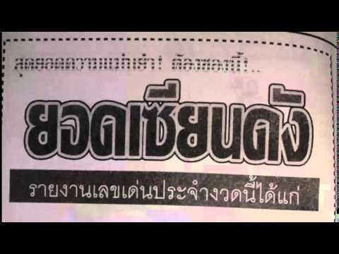 เลขเด็ดงวดนี้ หวยซองยอดเซียนดัง  16/06/58