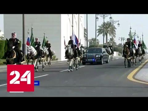 В Саудовской Аравии Путина встретили салютом и кавалерийским эскортом - Россия 24