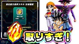 【ドッカンバトル】55連ガチャで出たコイツの実力を見てもらいたい!極限LRザマス入りGTトリオ【Dragon Ball Z Dokkan Battle】