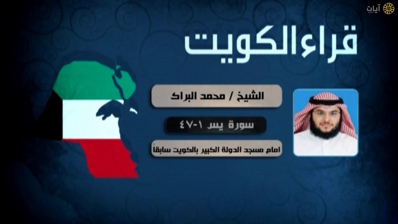 قراء الأمصار الكويت محمد البراك سورة يس