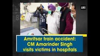 Amritsar train accident: CM Amarinder Singh visits victims in hospitals - #Punjab News