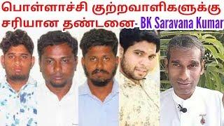 பொள்ளாச்சி குற்றவாளிகளுக்கு சரியான தண்டனை Pollachi issue - BK Saravana Kumar