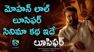 This Is The Story Of Mohan Lal 'Lucifer'! || Hidden Story Inside LUCIFER || Swara TV
