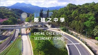 Publication Date: 2019-10-14 | Video Title: 鄭植之中學   學校簡介2019