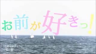 【リリース情報】 タイトル:「お前が好きっ!!」 配信リリース日:2014...