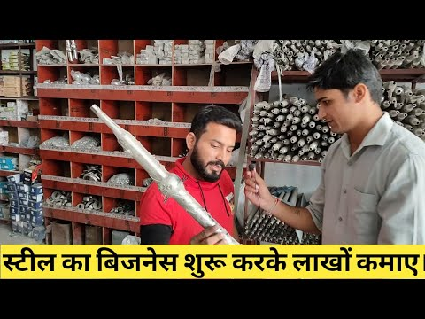 Steel Trading and Manufacturing Business l How to open a Steel Shop ?