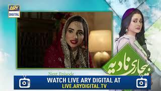 Bechari Nadia Episode 73 ( Teaser ) - ARY Digital Drama