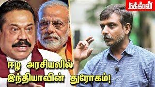 சீனாவுடன் இந்தியாவின் ரகசிய உடன்பாடு! Thirumurugan Gandhi about Sri lanka Issue