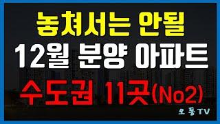 12월 수도권 분양 아파트 11곳(광교신도시 C6블럭,…