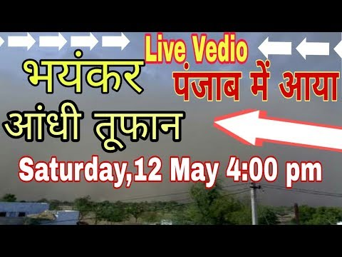 Latest Breaking News ! Today  Another dust storm hited Punjab At 4 pm modi govt Weather news