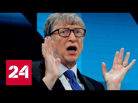 Скандал! Билла Гейтса
