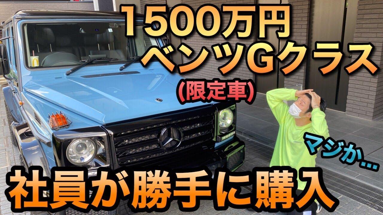 【ガチギレ】1500万円の高級ベンツを社長に黙って、社員が勝手に買ってきた!!