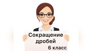 #6КЛАСС. #СОКРАЩЕНИЕ #ДРОБЕЙ