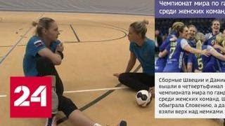 Российские гандболистки встретятся со сборной Южной Кореи в плей-офф чемпионата мира - Россия 24