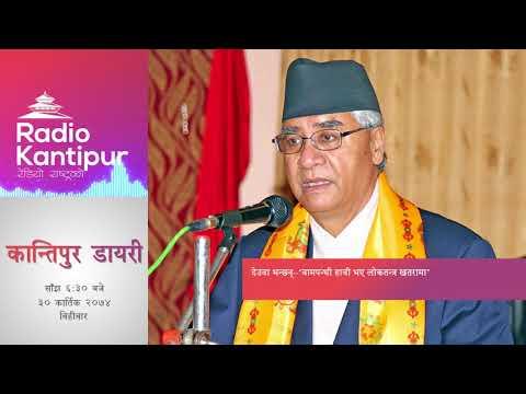 Kantipur Diary 6:30pm - 16 November 2017