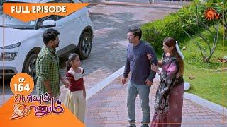 Abiyum Naanum - Ep 164 | 05 May 2021 | Sun TV Serial | Tamil Serial