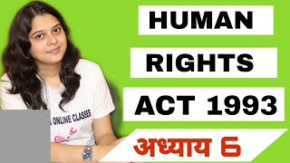 Act 1993 | मानव अधिकार संरक्षण अधिनियम 1993 | Human Rights Protection Act 1993
