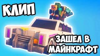 Фото ЗАШЁЛ В МАЙНКРАФТ - Minecraft клип (MORGENSHTERN - пародия)