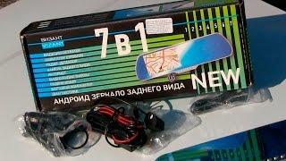ProТест: Зеркало Vizant 920K(Обзор автомобильного видеорегистратора-зеркала Vizant 920k с функцией двухканальной записи, Яндекс.навигацией,..., 2016-04-15T18:04:38.000Z)