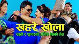 खहरे खाेला || New Nepali Hot Song 2074, 2018 || Asmita Basnet , Smriti Basnet & Sundar Khawash