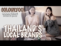 EP18 COLOURFOOL - THAILAND'S LOCAL BRANDS (GIVEAWAY EP)