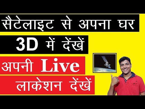 Satellite Live View In Hindi | Live Location in Hindi | Google Earth 2017 in Hindi