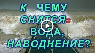 видео К чему снится Потоп