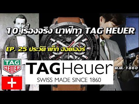 10 เรื่องจริง นาฬิกา TAG HEUER ประวัตินาฬิกา (แท็ก-ฮอยเออร์) ที่คุณอาจไม่เคยรู้? (EP.25)