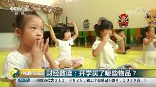 [中国财经报道]财经数读:开学买了哪些物品?  CCTV财经