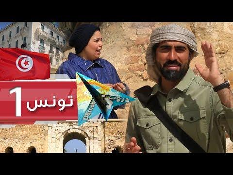دروب 5 | تونس 1