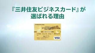 三井住友ビジネスカードであなたのビジネスをスマートに、おトクに、安...