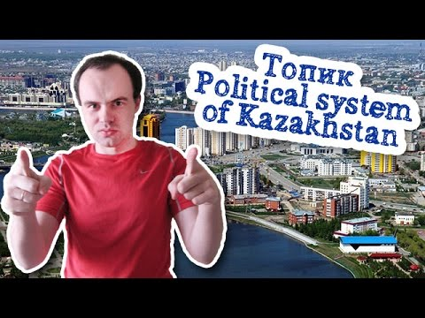 Топик Political system of Kazakhstan политическая система Казахстана устная тема текст