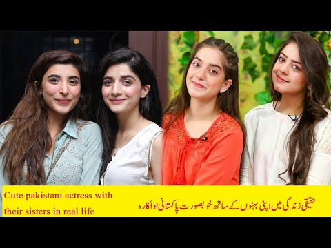 Unseen Sisters Of Lollywood In Real Life ||Watch this video to see pakistani sisters....
