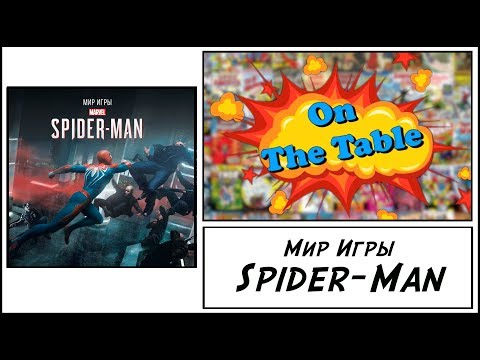 Мир-Игры-spider-man-(marvel's-spider-man:-the-art-of-the-game)