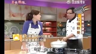 美食鳳味詹姆士食譜,教你做紅燒秋葵食譜。http://annion.kingbig.idv.t...