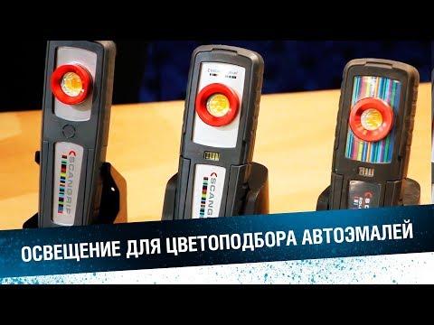 РУЧНАЯ ЛАМПА колориста - видеообзор Scangrip Sunmatch 3