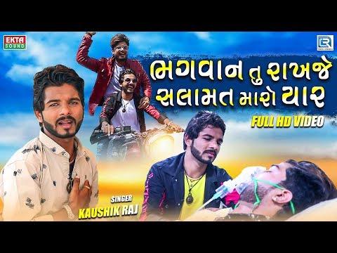 Bhagwan Tu Rakhje Salamat Maro Yaar | Kaushik Raj | New Gujarati Song 2019 | Full HD Video