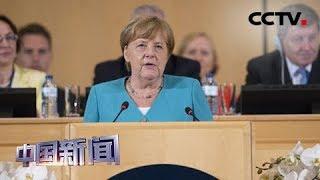 [中国新闻] 德国总理默克尔:多边主义正面临危机 | CCTV中文国际