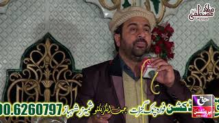 Ali Warga Zamanay Te Koi Peer Wakha Menu - Ahmad Ali Hakim Milad e Mustafa Ravi Rayan 2018