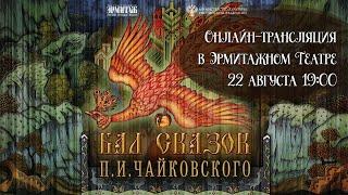 Балетный спектакль «Бал сказок Чайковского» в Эрмитажном театре.