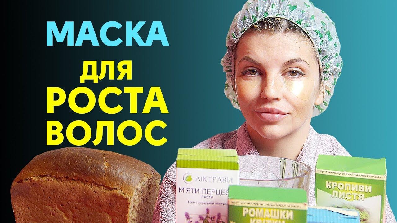 Очень сильная маска для роста и против выпадения волос из трав и хлеба | #марафондлинныеволосы №3